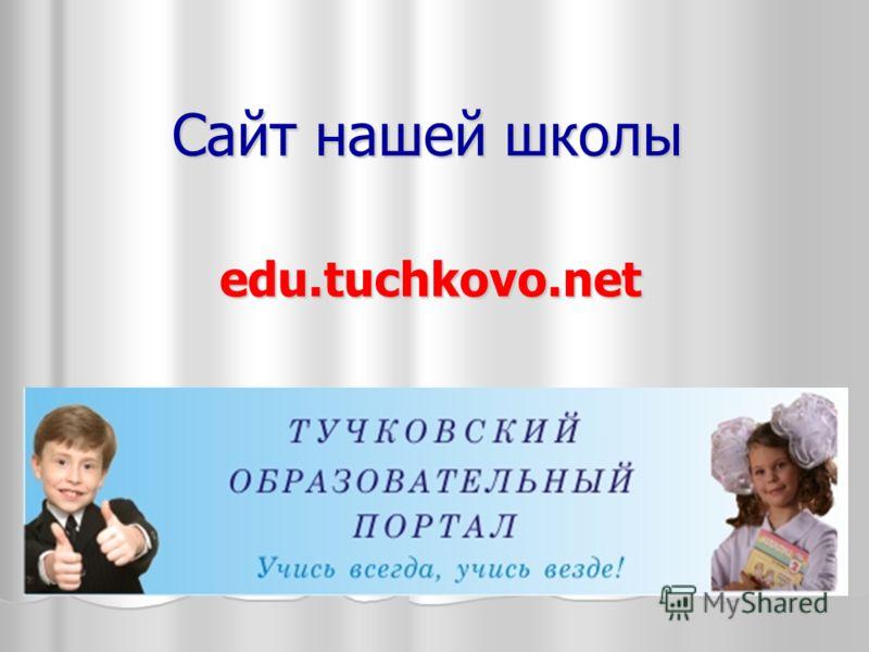 Сайт нашей школы edu.tuchkovo.net