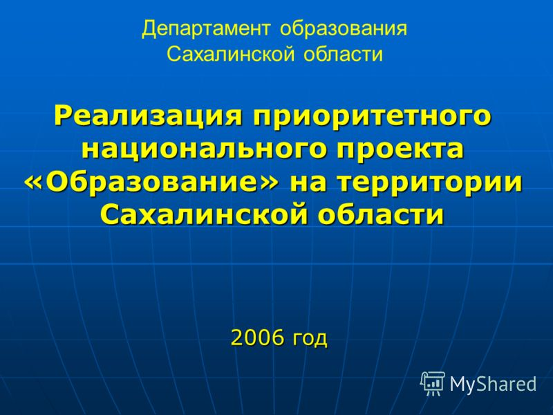 Департамент образования Сахалинской области Реализация приоритетного национального проекта «Образование» на территории Сахалинской области 2006 год