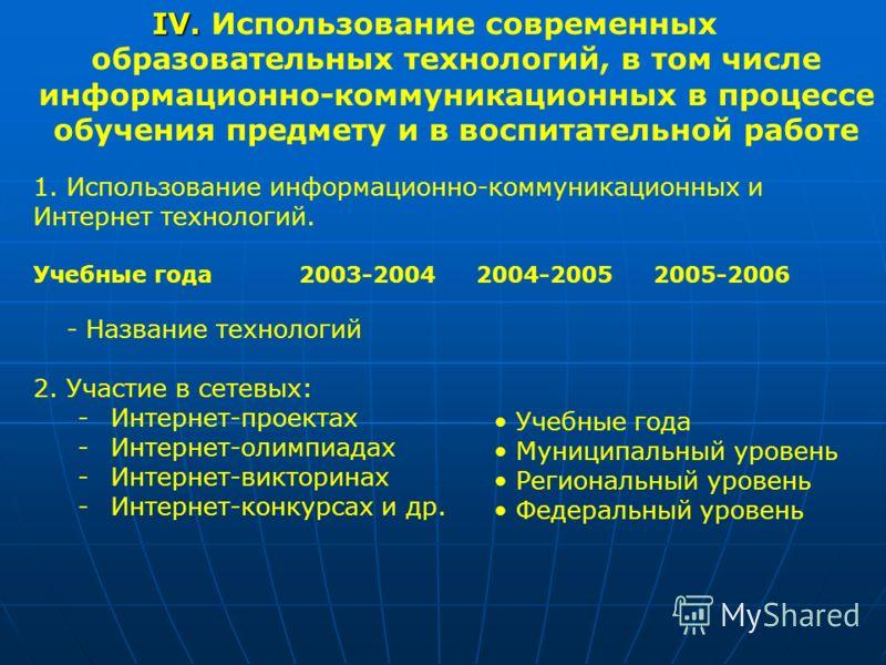IV. IV. Использование современных образовательных технологий, в том числе информационно-коммуникационных в процессе обучения предмету и в воспитательной работе 1.Использование информационно-коммуникационных и Интернет технологий. Учебные года2003-200