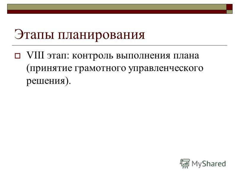 Этапы планирования VIII этап: контроль выполнения плана (принятие грамотного управленческого решения).