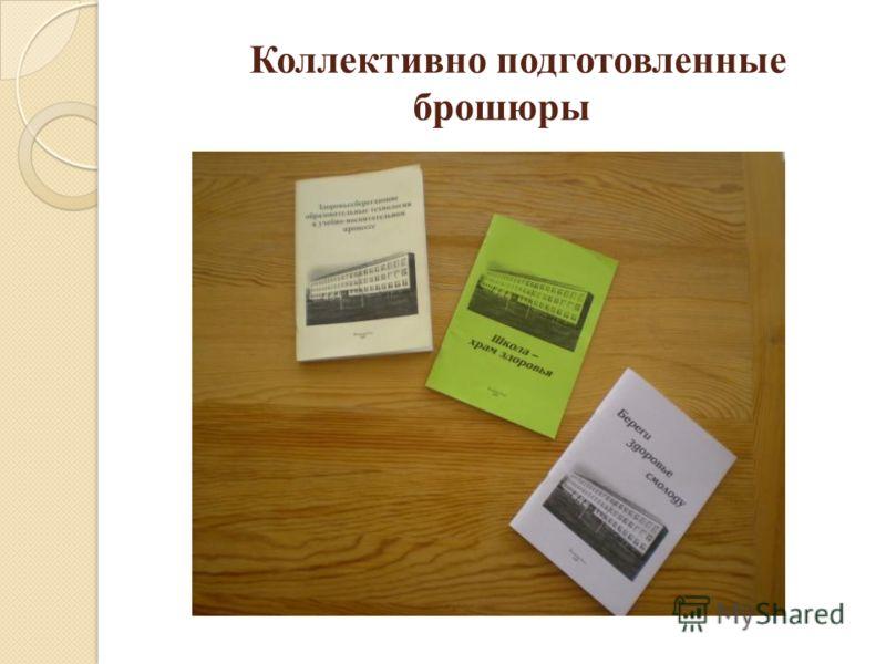 Коллективно подготовленные брошюры