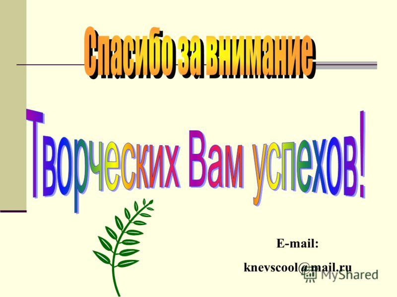 E-mail: knevscool@mail.ru