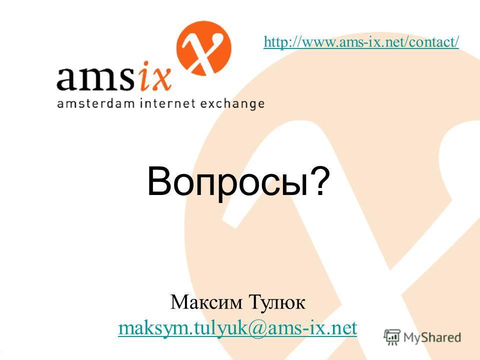 Вопросы? Максим Тулюк maksym.tulyuk@ams-ix.net http://www.ams-ix.net/contact/