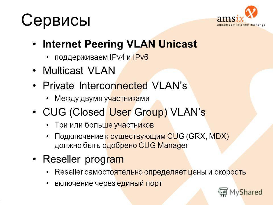 6 Internet Peering VLAN Unicast поддерживаем IPv4 и IPv6 Multicast VLAN Private Interconnected VLANs Между двумя участниками CUG (Closed User Group) VLANs Три или больше участников Подключение к существующим CUG (GRX, MDX) должно быть одобрено CUG Ma