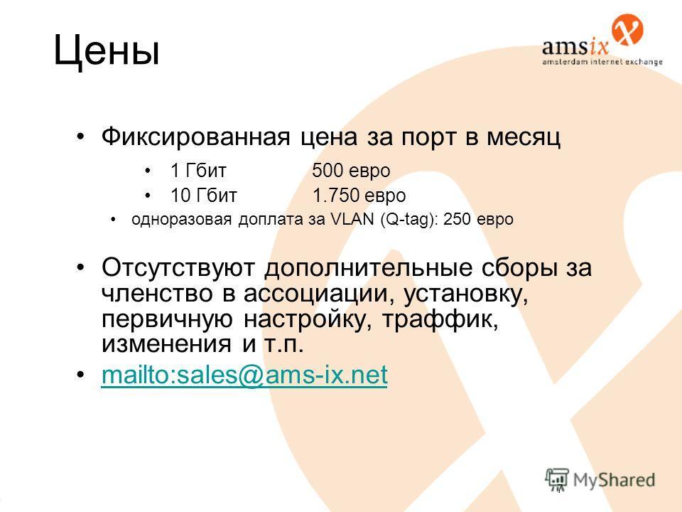7 Цены Фиксированная цена за порт в месяц 1 Гбит 500 евро 10 Гбит 1.750 евро одноразовая доплата за VLAN (Q-tag): 250 евро Отсутствуют дополнительные сборы за членство в ассоциации, установку, первичную настройку, траффик, изменения и т.п. mailto:sal