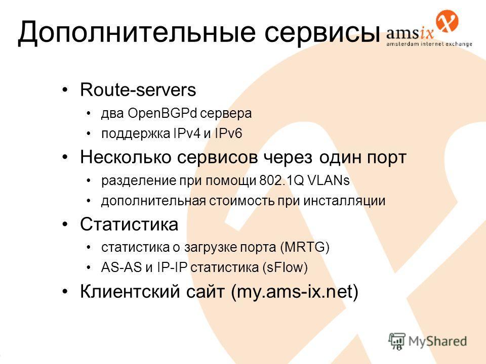 8 Route-servers два OpenBGPd сервера поддержка IPv4 и IPv6 Несколько сервисов через один порт разделение при помощи 802.1Q VLANs дополнительная стоимость при инсталляции Статистика статистика о загрузке порта (MRTG) AS-AS и IP-IP статистика (sFlow) К