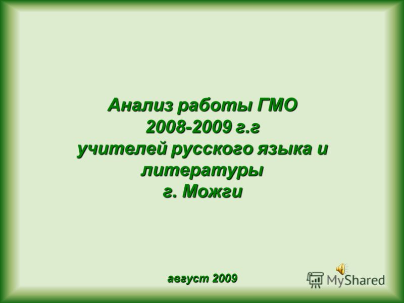 Анализ работы ГМО 2008-2009 г.г учителей русского языка и литературы г. Можги август 2009