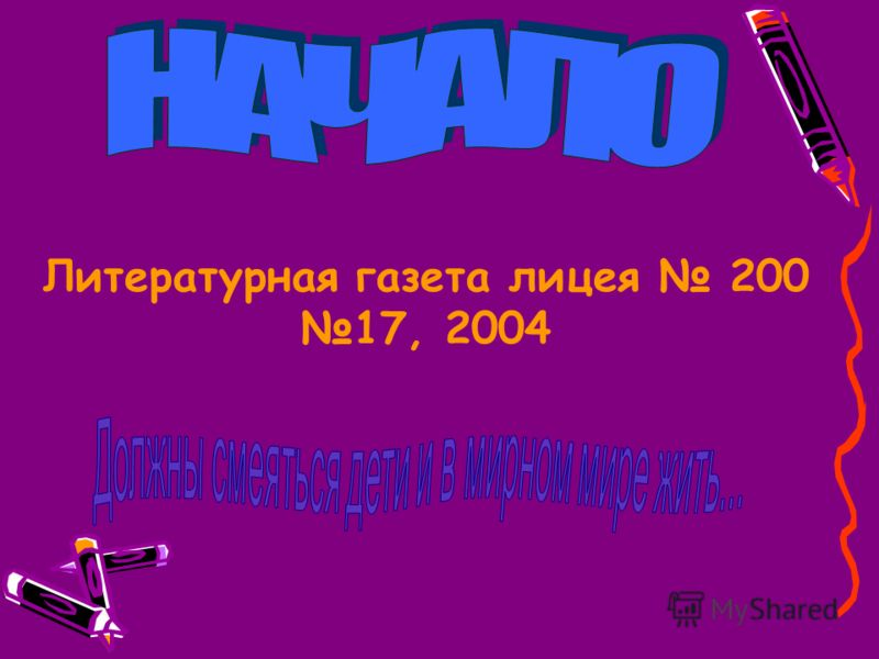 Литературная газета лицея 200 17, 2004