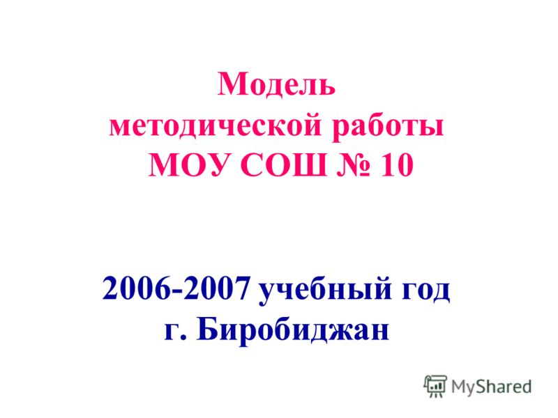 Модель методической работы МОУ СОШ 10 2006-2007 учебный год г. Биробиджан