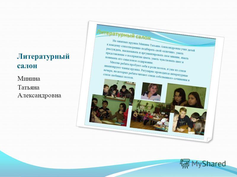 Литературный салон Минина Татьяна Александровна