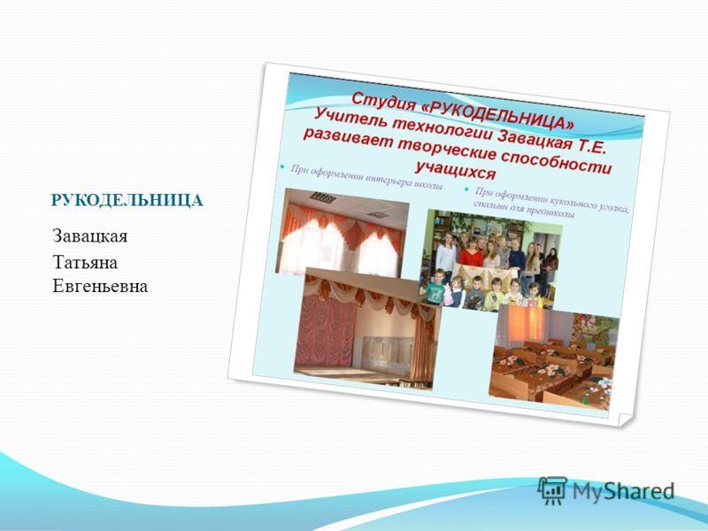РУКОДЕЛЬНИЦА Завацкая Татьяна Евгеньевна