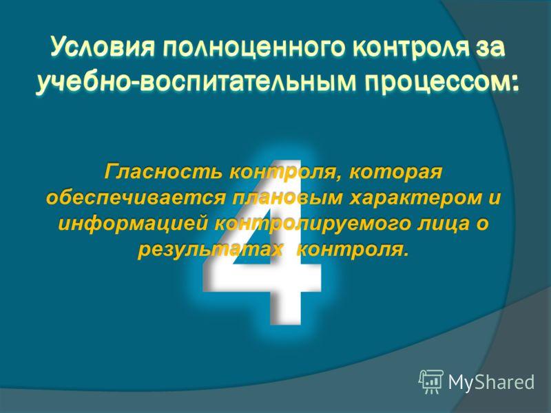 Гласность контроля, которая обеспечивается плановым характером и информацией контролируемого лица о результатах контроля.