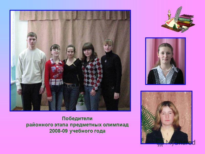 Победители районного этапа предметных олимпиад 2008-09 учебного года