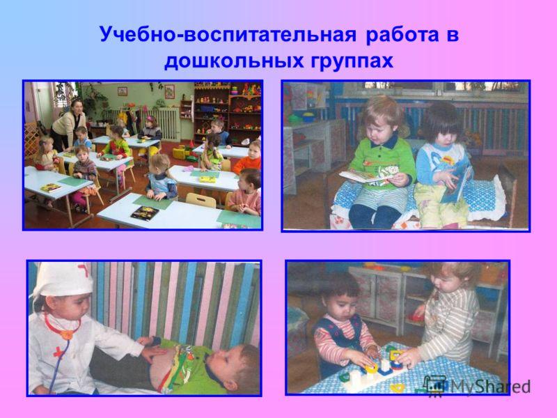 Учебно-воспитательная работа в дошкольных группах