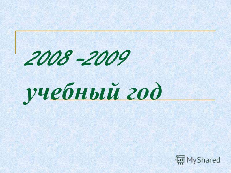 2008 -2009 учебный год