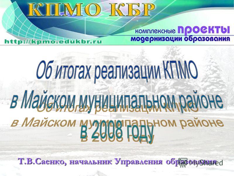 Т.В.Саенко, начальник Управления образования