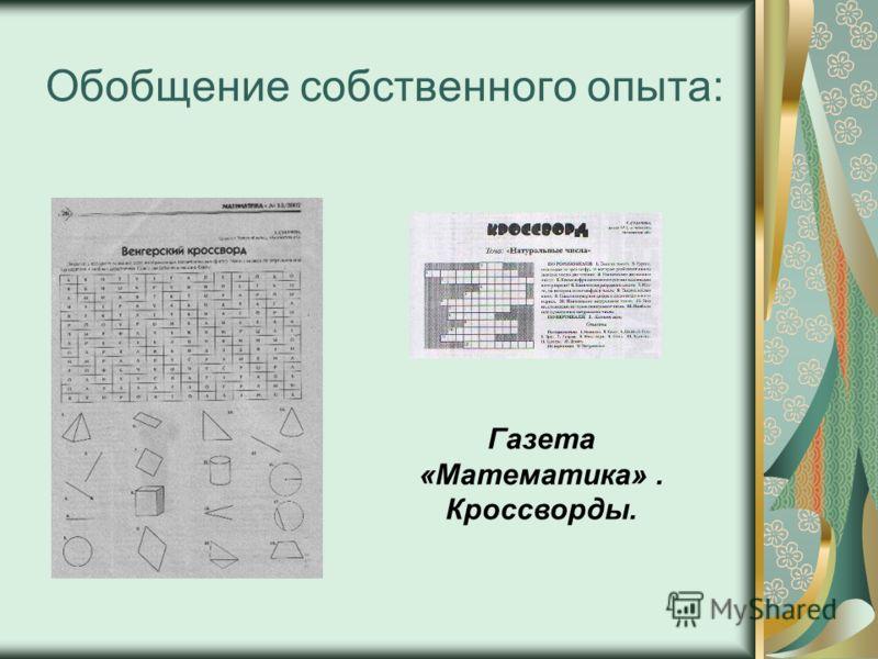Обобщение собственного опыта: Конспект урока математики по теме «Сравнение дробей» Газета «Математика» (Приложение к 1 сентября»)