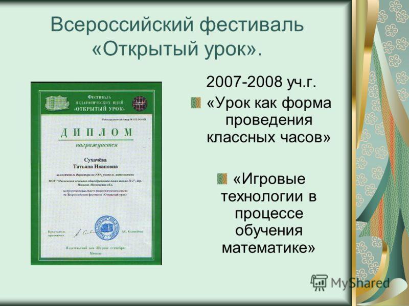 Всероссийский фестиваль «Портфолио» 2007-2008 уч.г. «Эти «непростые» простые числа». Автор: ученик 6 класса Арутюнов Георгий