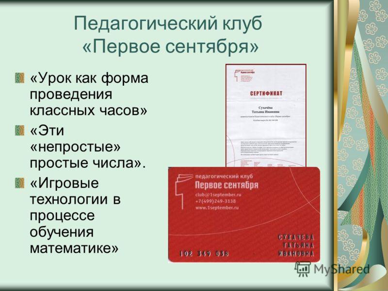 Всероссийский фестиваль «Открытый урок». 2007-2008 уч.г. «Урок как форма проведения классных часов» «Игровые технологии в процессе обучения математике»