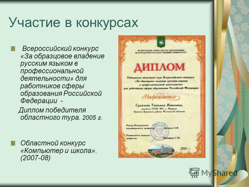 Участие в конкурсах Районная экологическая конференция «ЭКО – 2007». Представлен материал по экологическому воспитанию учащихся на уроках математики.
