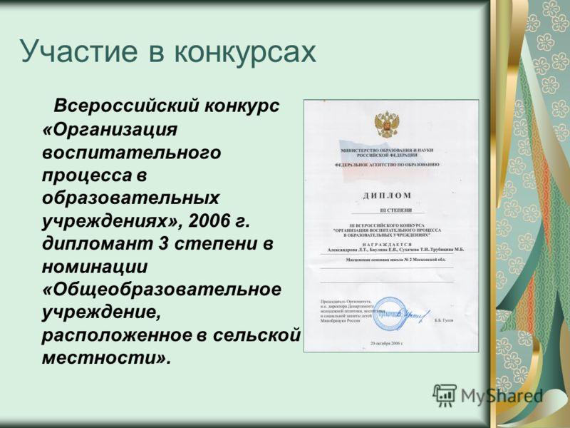 Участие в конкурсах 2007-2008 уч.г. «Всероссийский ХIV фестиваль «Экология. Творчество. Дети.» (Благодарственное письмо)