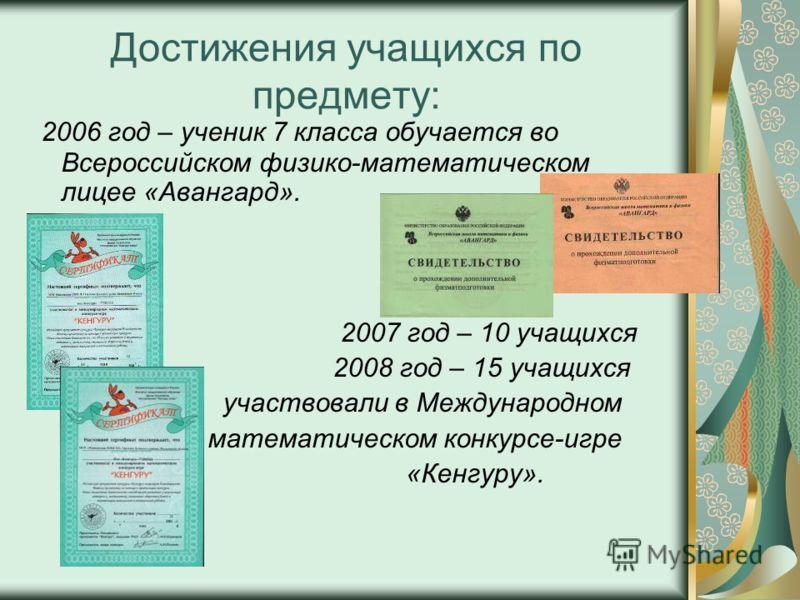 Достижения учащихся по предмету: 2007-2008 уч.г. Арутюнов Георгий (6 кл.) – участник районного конкурса «Старт в науку»