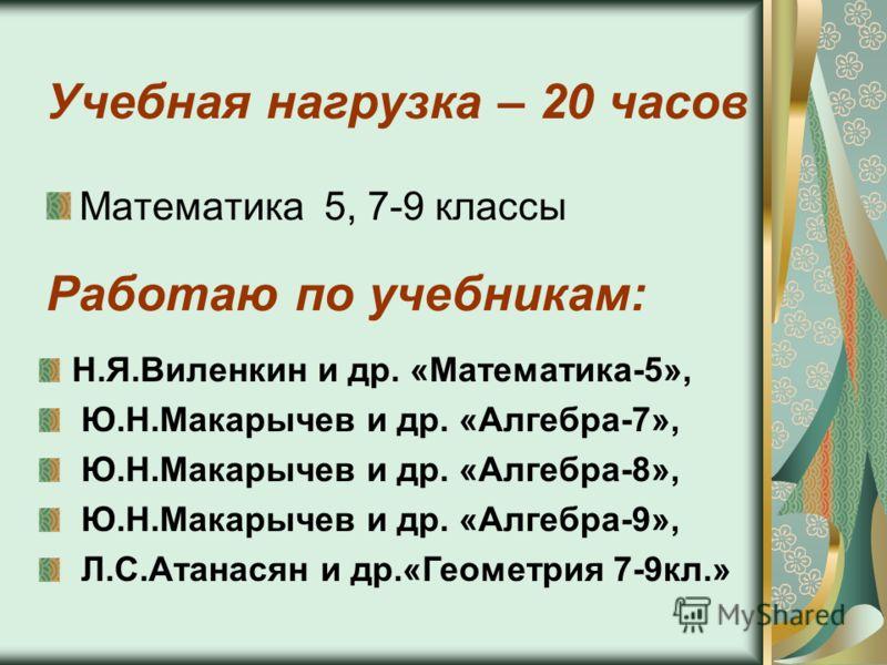 Образование – высшее. В 1988 г окончила физико-математический факультет Орехово-Зуевского педагогического института. Стаж работы 20 лет. Категория – высшая.