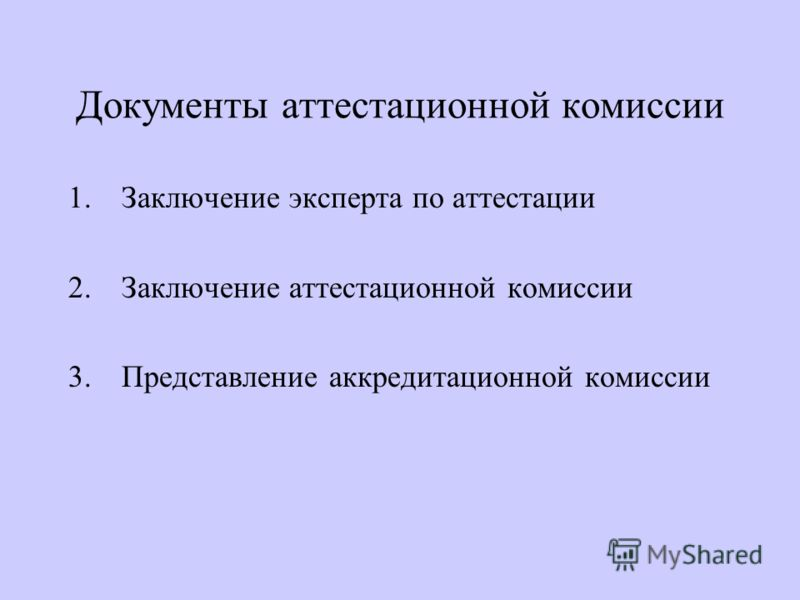 Документы аттестационной комиссии 1.Заключение эксперта по аттестации 2.Заключение аттестационной комиссии 3.Представление аккредитационной комиссии