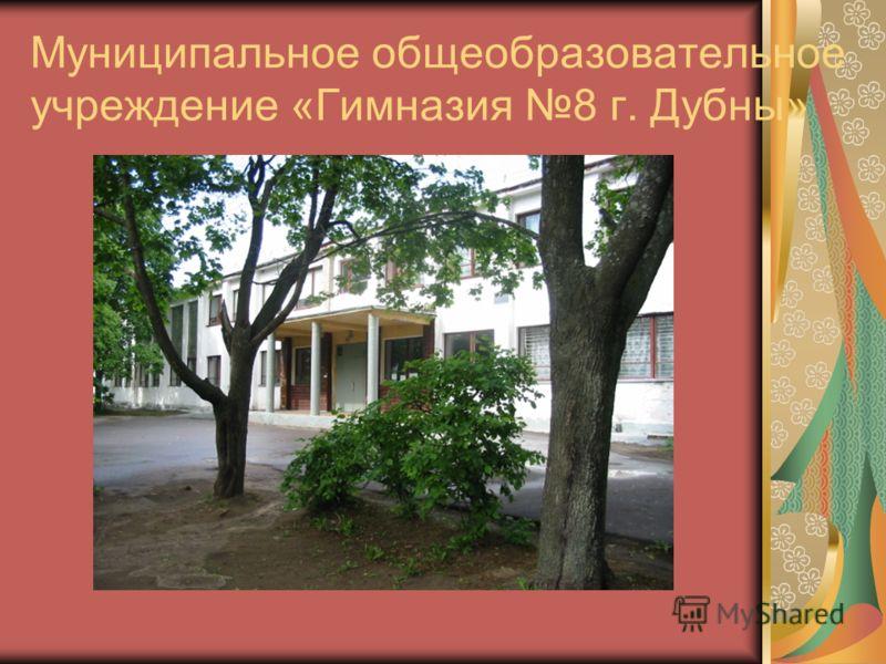Муниципальное общеобразовательное учреждение «Гимназия 8 г. Дубны»