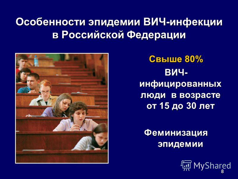 8 Особенности эпидемии ВИЧ-инфекции в Российской Федерации Свыше 80% ВИЧ- инфицированных люди в возрасте от 15 до 30 лет Феминизация эпидемии