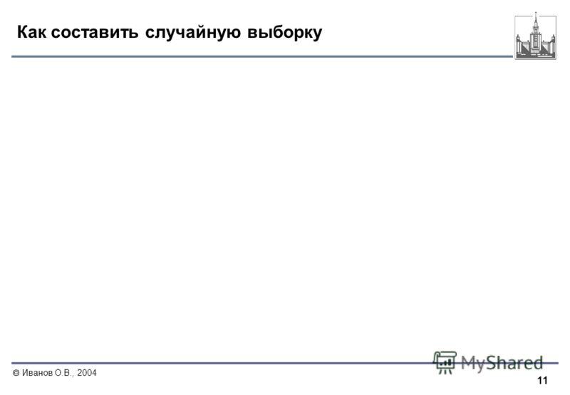 Иванов О.В., 2004 Как составить случайную выборку