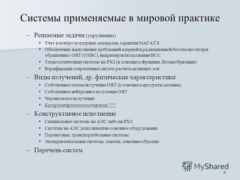 4 Системы применяемые в мировой практике –Решаемые задачи (укрупненно) Учет и контроль ядерных матералов, гарантии МАГАТЭ Учет и контроль ядерных матералов, гарантии МАГАТЭ Обеспечение выполнения требований ядерной и радиационной безопасности при обр