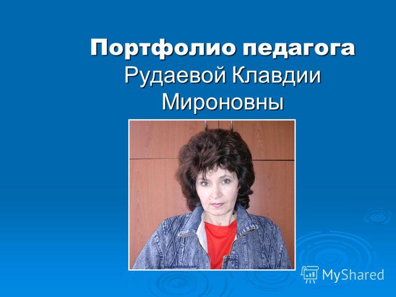 Портфолио педагога Рудаевой Клавдии Мироновны