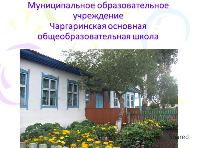 Муниципальное образовательное учреждение Чаргаринская основная общеобразовательная школа