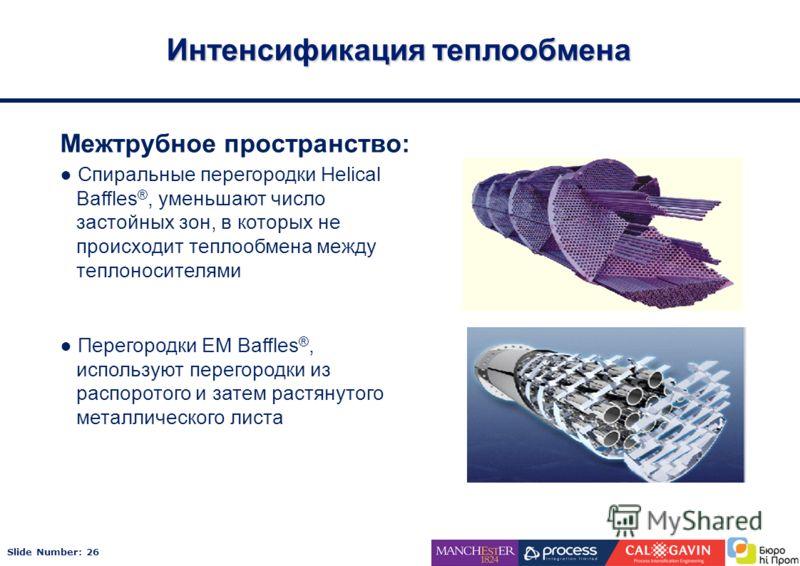 Slide Number: 26 Межтрубное пространство: Спиральные перегородки Helical Baffles ®, уменьшают число застойных зон, в которых не происходит теплообмена между теплоносителями Перегородки EM Baffles ®, используют перегородки из распоротого и затем растя