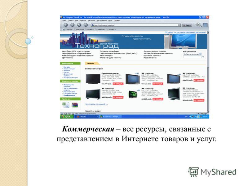 Коммерческая – все ресурсы, связанные с представлением в Интернете товаров и услуг.