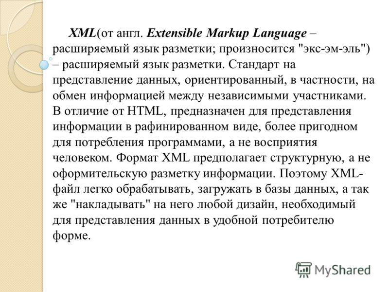 XML(от англ. Extensible Markup Language – расширяемый язык разметки; произносится