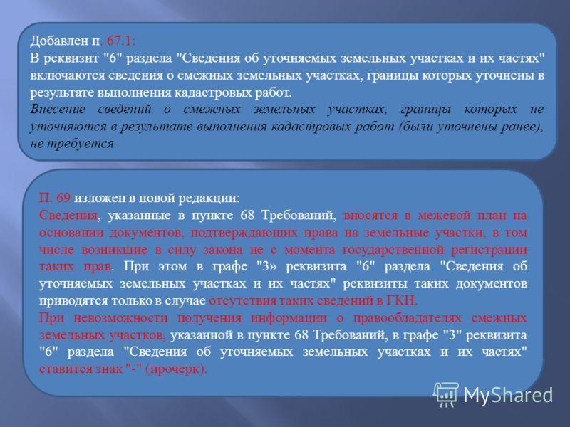 Добавлен п. 67.1: В реквизит