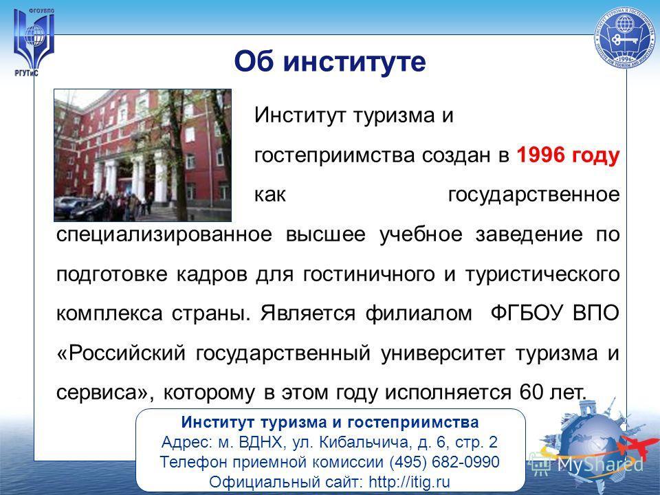туризм в москве институты мокром белье было