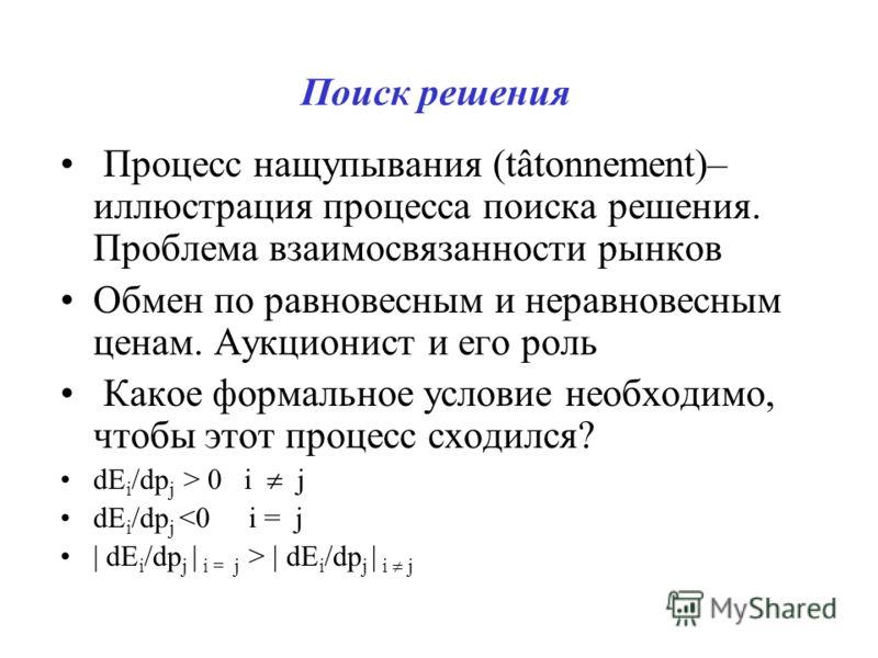 Деньги в модели общего равновесия. Модель обмена (P i X ij -P i X* ij ) =0 i=1,..n закон Вальраса, В равновесии закон Сэя : (P i X* ij -P i X ij ) =0 p 1 X 1 - p 1 X* 1 = 0 M d – M S =0