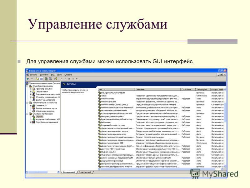 Управление службами Для управления службами можно использовать GUI интерфейс.