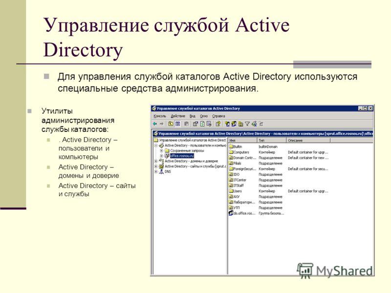 Управление службой Active Directory Для управления службой каталогов Active Directory используются специальные средства администрирования. Утилиты администрирования службы каталогов:. Active Directory – пользователи и компьютеры Active Directory – до