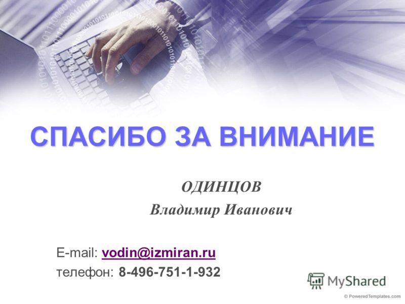 СПАСИБО ЗА ВНИМАНИЕ ОДИНЦОВ Владимир Иванович E-mail: vodin@izmiran.ruvodin@izmiran.ru телефон: 8-496-751-1-932