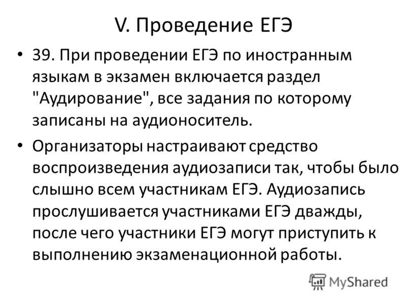 V. Проведение ЕГЭ 39. При проведении ЕГЭ по иностранным языкам в экзамен включается раздел