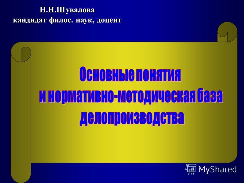 Н.Н.Шувалова кандидат филос. наук, доцент