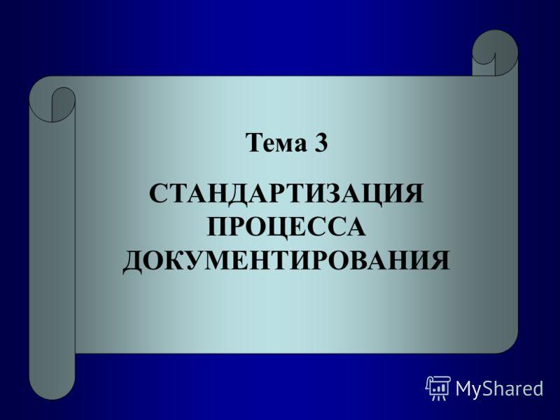 Тема 3 СТАНДАРТИЗАЦИЯ ПРОЦЕССА ДОКУМЕНТИРОВАНИЯ