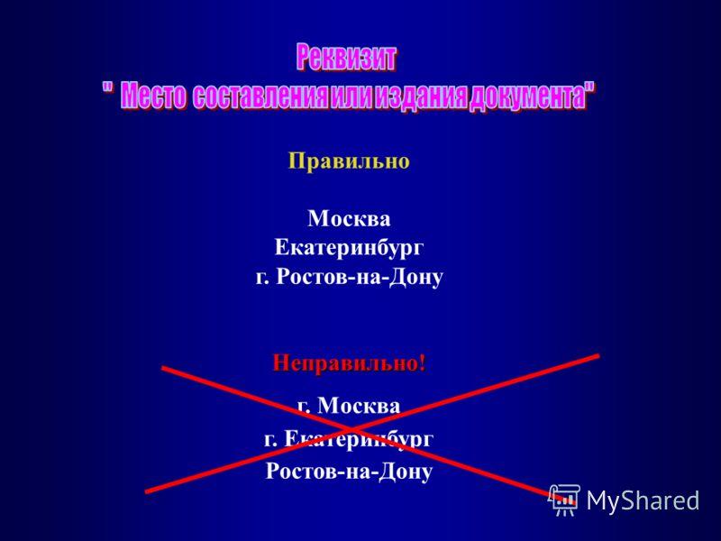 Правильно Москва Екатеринбург г. Ростов-на-ДонуНеправильно! г. Москва г. Екатеринбург Ростов-на-Дону
