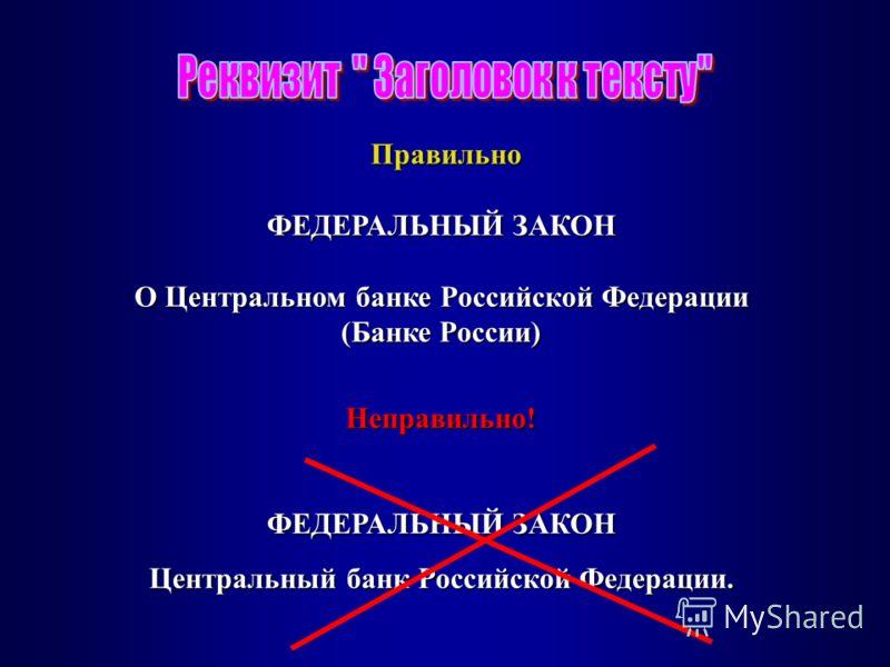 Правильно ФЕДЕРАЛЬНЫЙ ЗАКОН О Центральном банке Российской Федерации (Банке России) Неправильно! ФЕДЕРАЛЬНЫЙ ЗАКОН Центральный банк Российской Федерации.