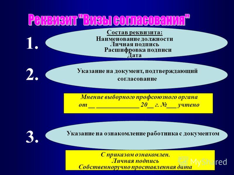 Состав реквизита: Наименование должности Личная подпись Расшифровка подписи Дата 1. Указание на документ, подтверждающий согласование 2. Мнение выборного профсоюзного органа от __ _____________ 20__ г. ___ учтено Указание на ознакомление работника с