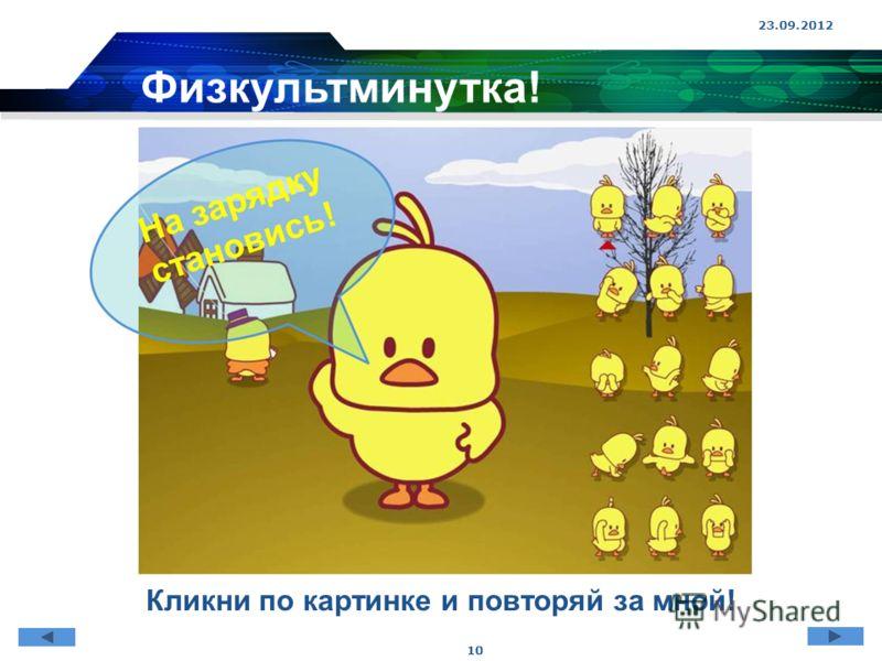23.09.2012 10 Физкультминутка! Кликни по картинке и повторяй за мной!